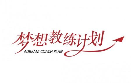 梦想教练计划