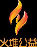 火堆公益(中文竖版)
