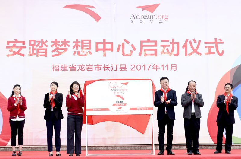 201711-安踏梦想中心启动仪式-安踏高层