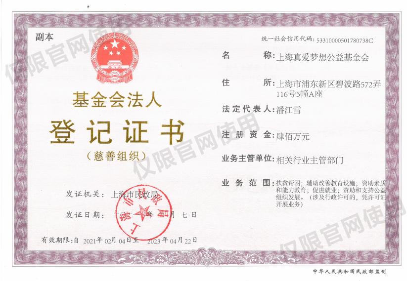 基金会登记证书副本